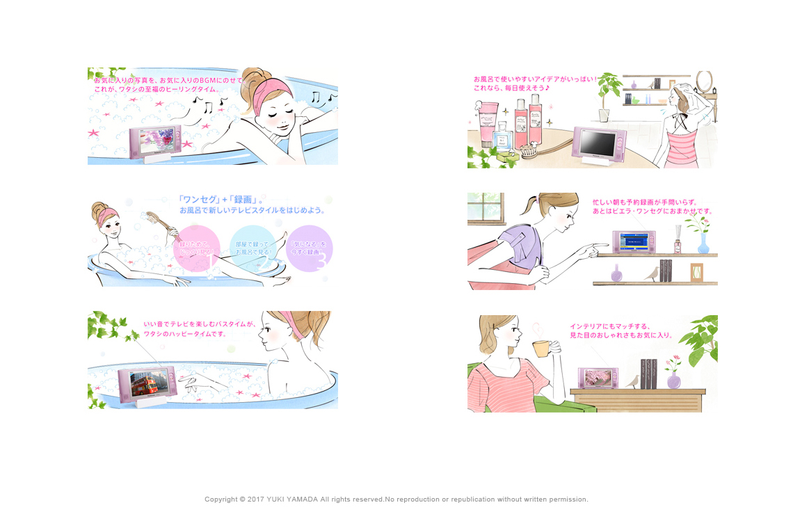 Panasonic ビエラ・ワンセグ ME650/550 WEB用イラスト