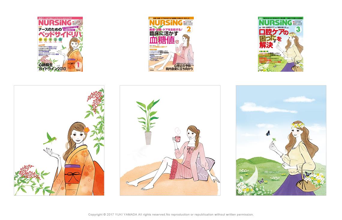 雑誌「月刊ナーシング」2011年1月〜3月号の表紙イラスト