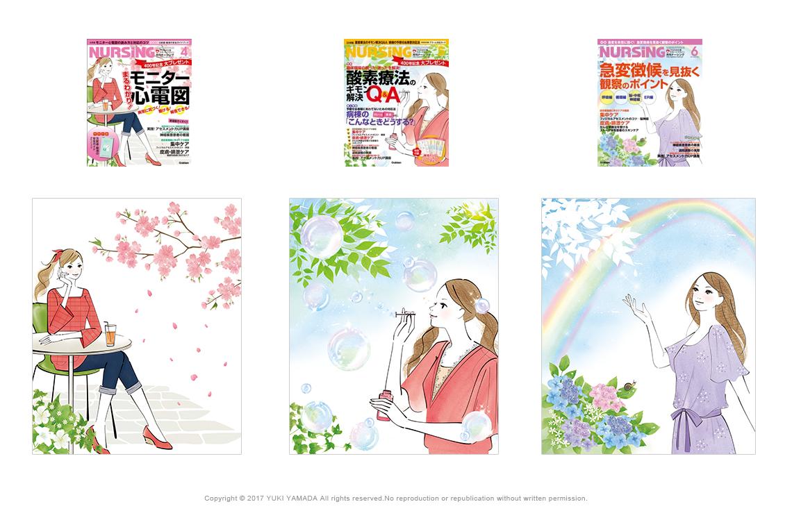 雑誌「月刊ナーシング」2011年4月〜6月号の表紙イラスト