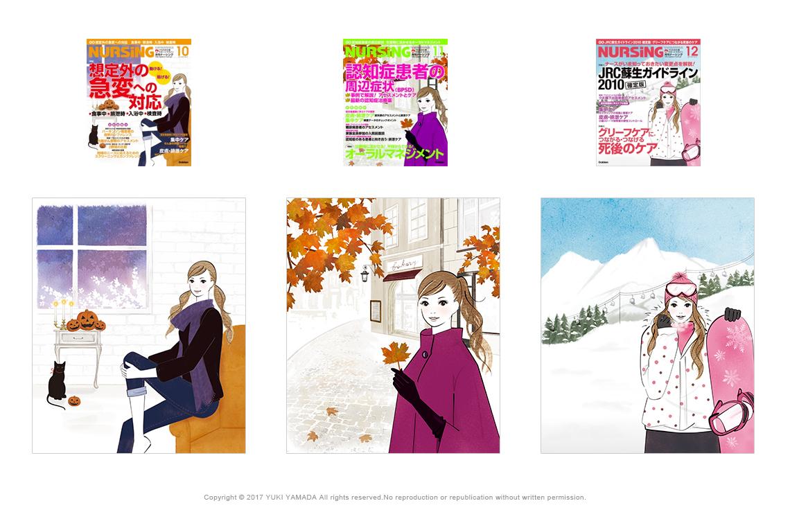 雑誌「月刊ナーシング」2011年10月〜12月号の表紙イラスト