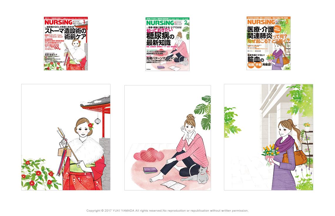 雑誌「月刊ナーシング」2012年1月〜3月号の表紙イラスト