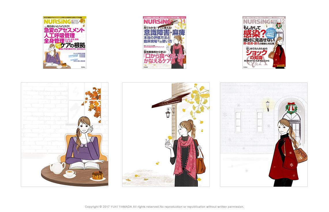 雑誌「月刊ナーシング」2012年10月〜12月号の表紙イラスト
