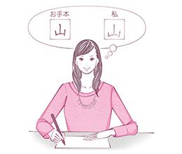 [大判 くせを直せる! 美文字ペン字 基本練習帳]のカットイラスト