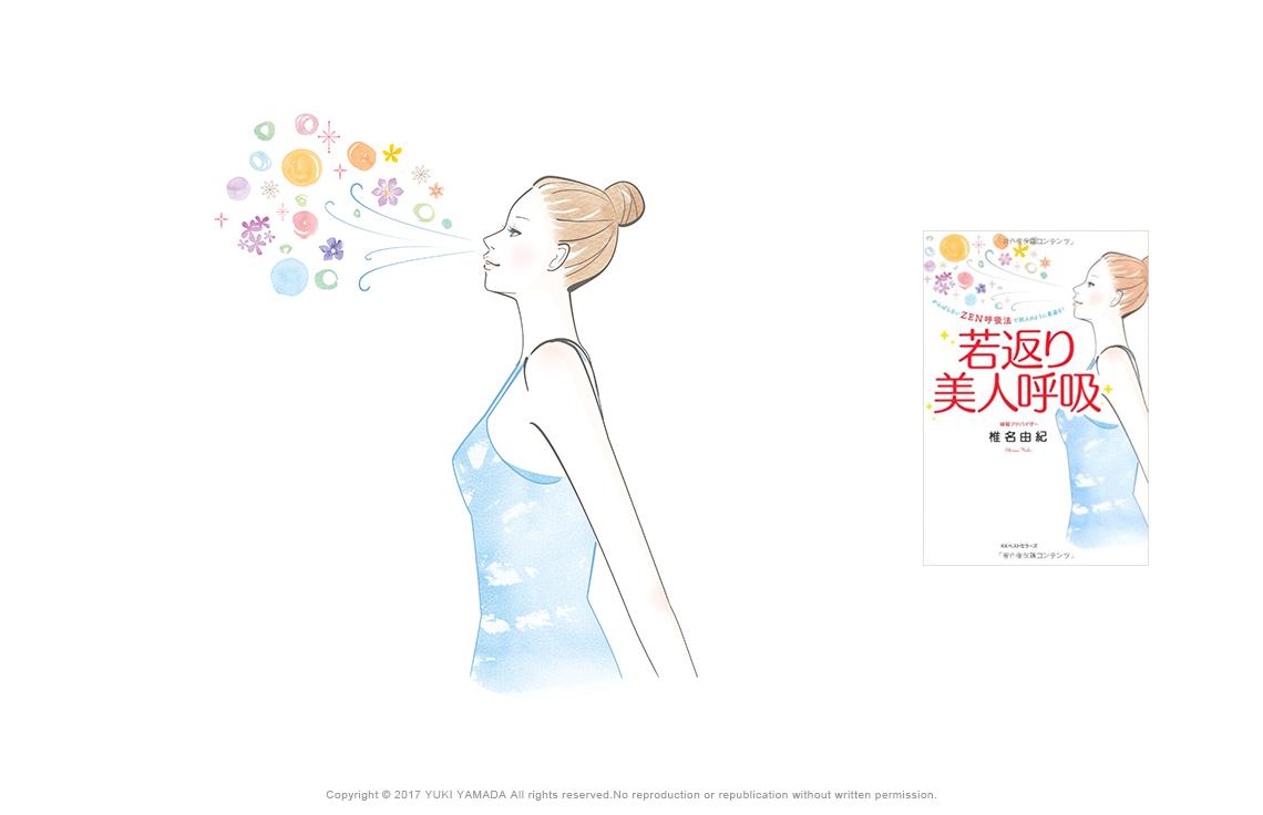 書籍『若返り美人呼吸』のカバーイラスト