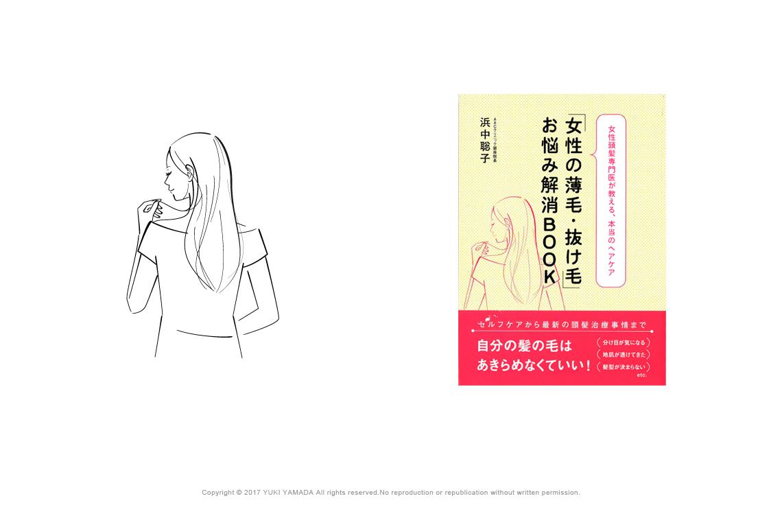 カバーイラスト(髪を触る女性の後ろ姿のイラスト)