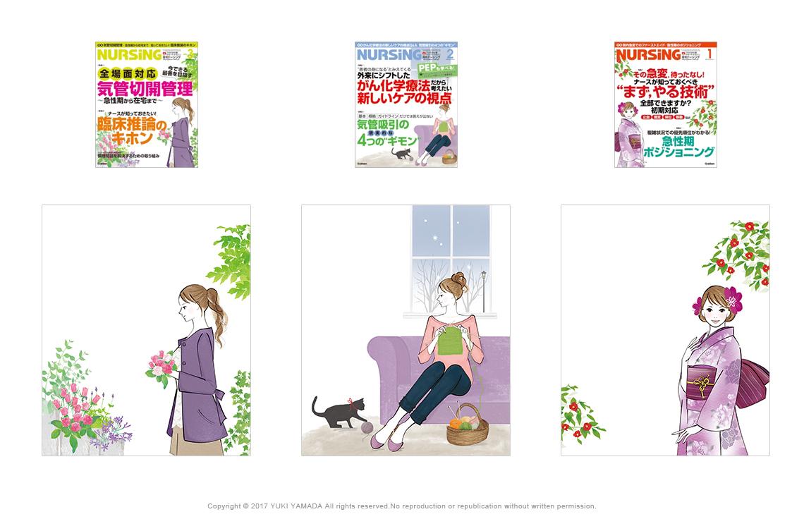 雑誌「月刊ナーシング」2013年1月〜3月号の表紙イラスト