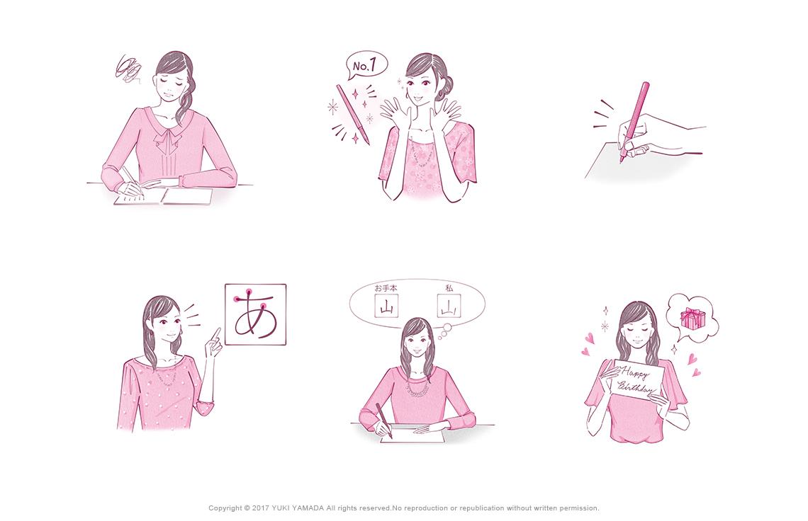 書籍「大判 くせを直せる! 美文字ペン字 基本練習帳」カットイラスト