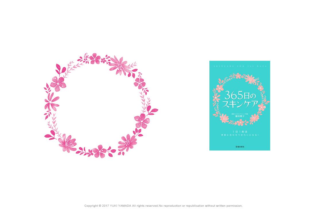 「365日のスキンケア」花冠のカバーイラスト
